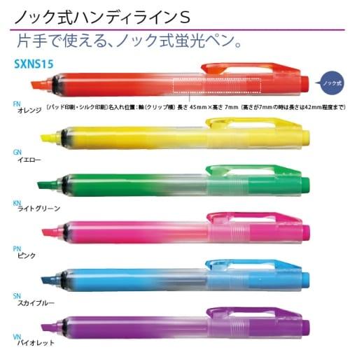 ぺんてる Pentel ノック式ハンディラインS|蛍光ペン(1色名入れ代含む)