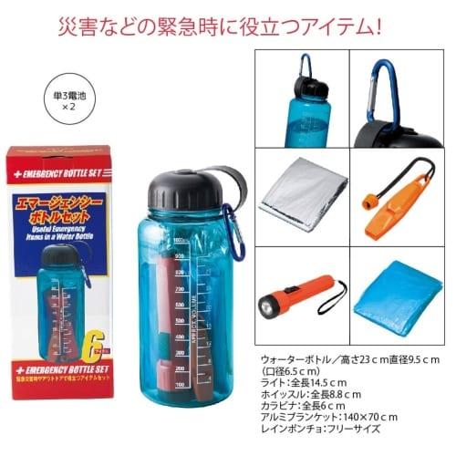 エマージェンシーボトルセット【エマージェンシーボトルZA562】