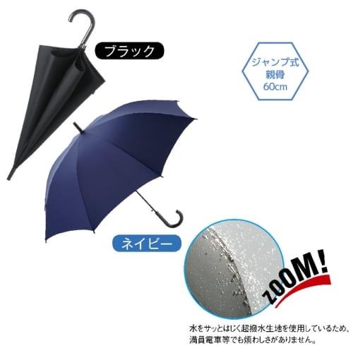 超撥水ジャンプ傘1本