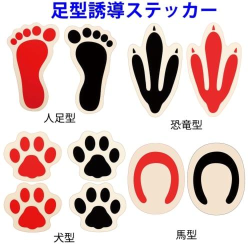 足型誘導ステッカー 人足型・レッドの商品画像2枚目