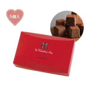バレンタイン生チョコ仕立て|A01-29005