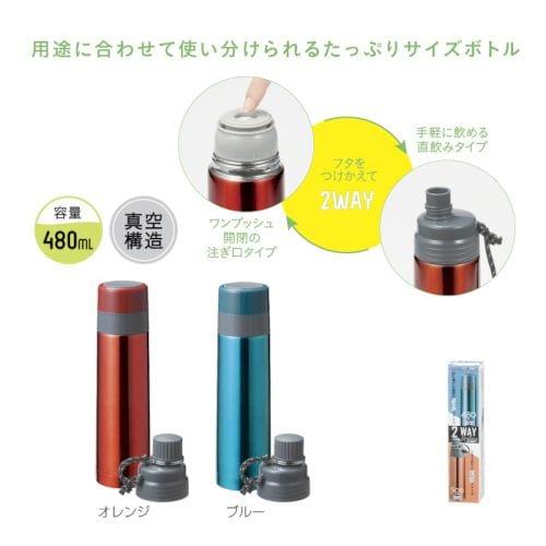 2WAYスタイリングボトル【特価】
