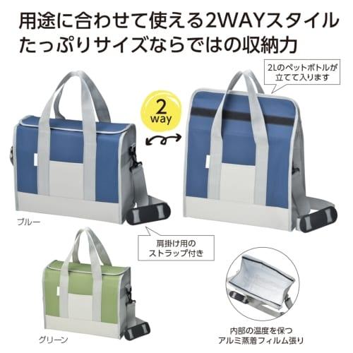 2WAYボリューム保冷温バッグ【名入れ短納期可能】
