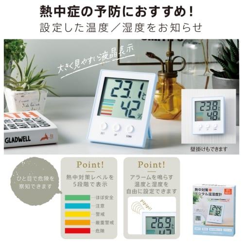 熱中対策デジタル温湿度計