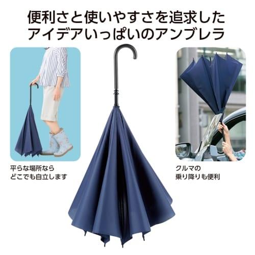 使って便利!さかさま傘