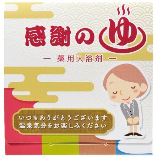 「ありがとう」入浴剤1包入|A01-33311