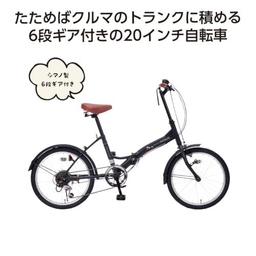 折畳自転車20インチ6段ギア マットブラック