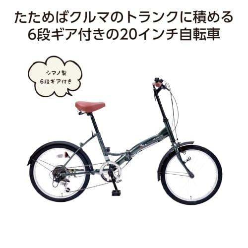 折畳自転車20インチ6段ギア セージグリーン
