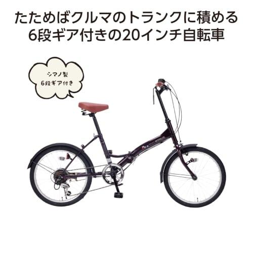 折畳自転車20インチ6段ギア ディープパープル