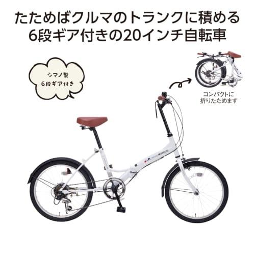 折畳自転車20インチ6段ギア シルキーホワイト