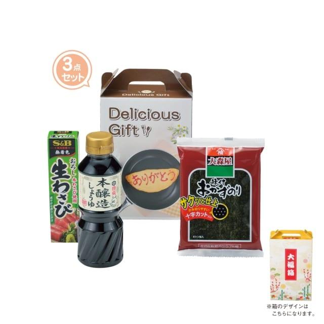 和食の相棒3点セット 箱選べます