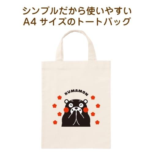 コットンA4バッグ(くまモンVer)(ナチュラル)