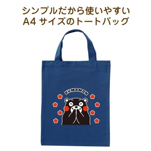 コットンA4バッグ(くまモンVer)(ブルー)
