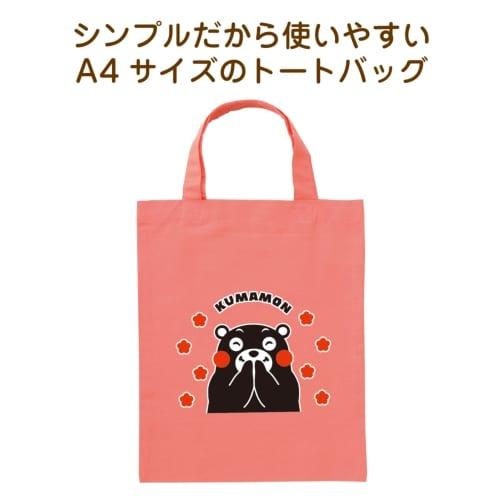 コットンA4バッグ(くまモンVer)(ピンク)