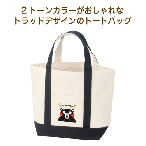 キャンバスバイカラートートS(くまモンVer)(ブラック)