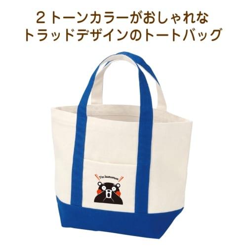 キャンバスバイカラートートS(くまモンVer)(ブルー)