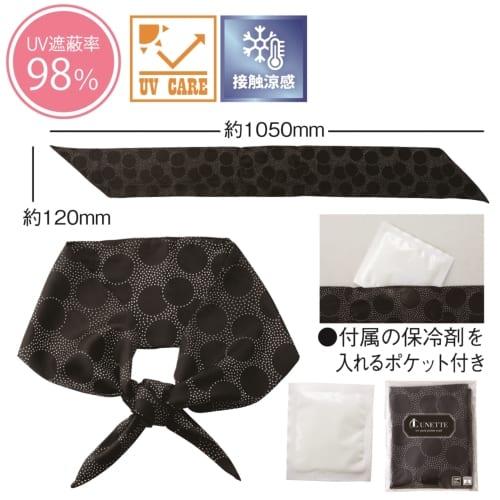 ルネット・保冷剤ポケット付きスカーフ(保冷剤付き)