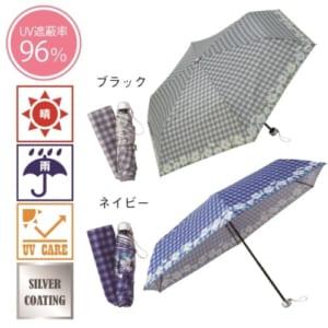 フラワーチェック・晴雨兼用折りたたみ傘 A22-191033