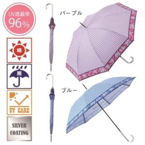 ストライプフラワー・晴雨兼用長傘 A22-191036