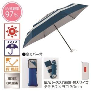マルチボーダー 晴雨兼用折り傘&カバーセット A22-191049