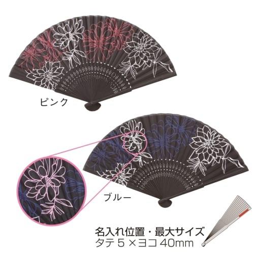 ブルーミングピオニー UV扇子