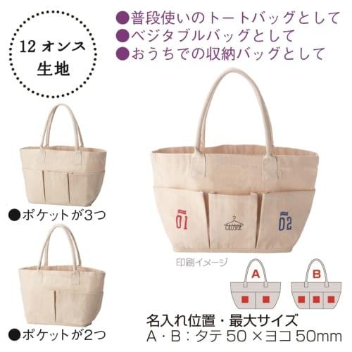 厚生地5ポケットマルチコットンバッグ(マチ付)【名入れ短納期可能】