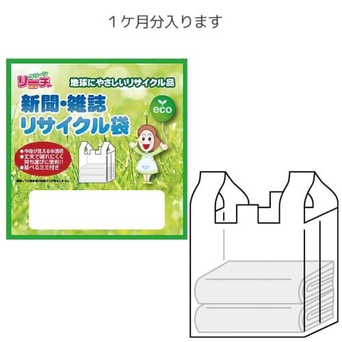 新聞・雑誌リサイクル袋2枚組