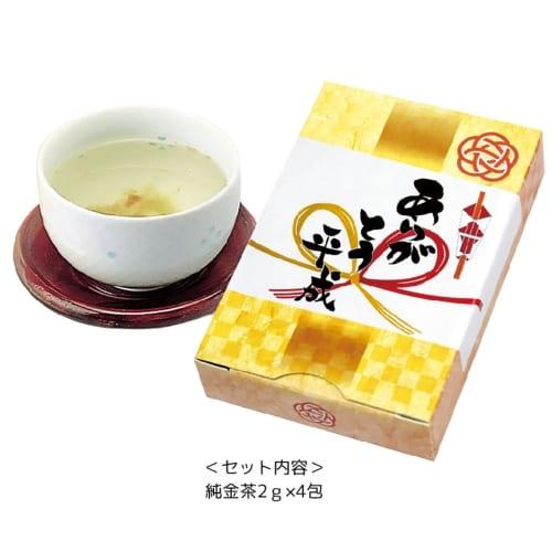 ありがとう平成 純金茶
