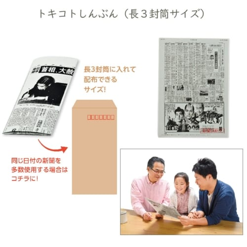 トキコトしんぶん(長3封筒サイズ)
