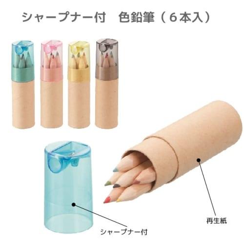 シャープナー付色鉛筆(6本入):19A3775