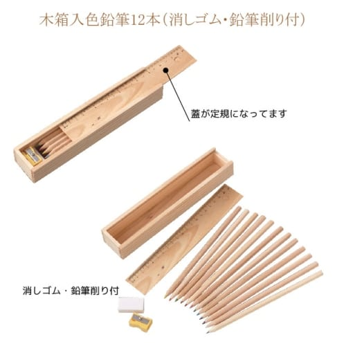 木箱入色鉛筆12本(消しゴム・鉛筆削り付):19A3871