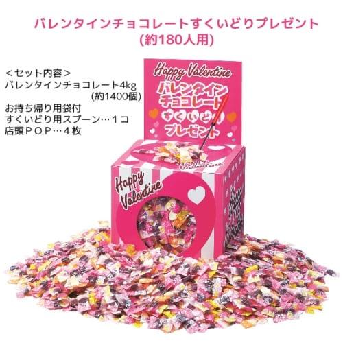 バレンタインチョコレートすくいどりプレゼント(約180人用):20A4357