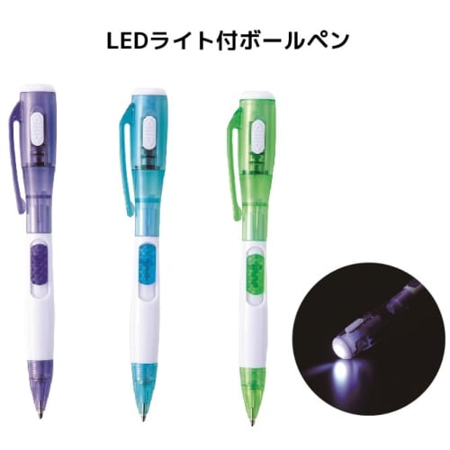 LEDライト付ボールペン:21B4958