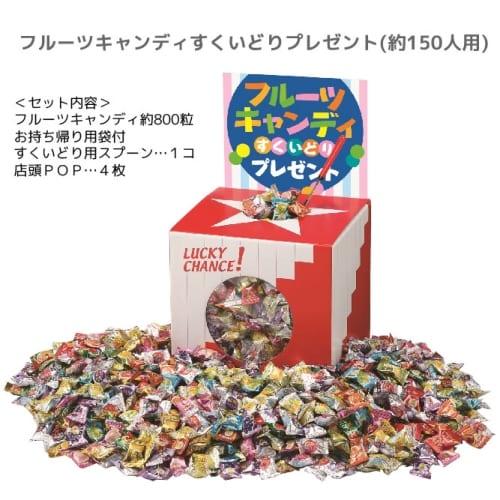 フルーツキャンディすくいどりプレゼント(約150人用):19A4571