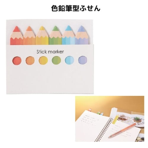 色鉛筆型ふせん:19A3975