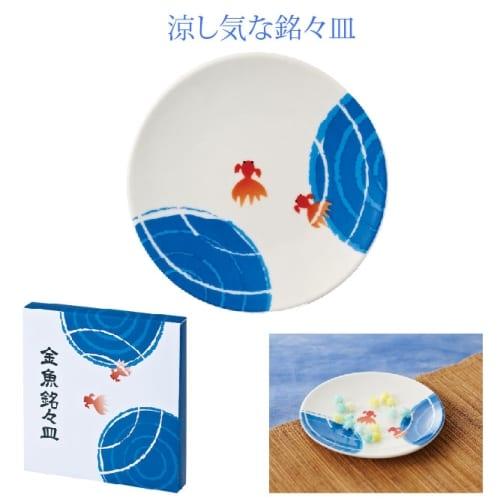 金魚銘ー皿:19A0871