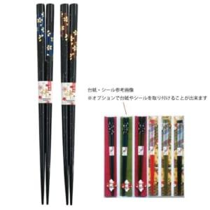 日本製若狭塗箸 食洗機対応 縞桜 ※色選べます|A76-1AW8693