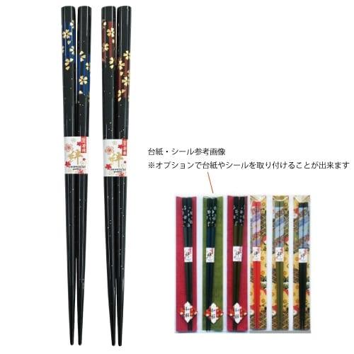 日本製若狭塗箸 食洗機対応 縞桜 ※色選べます