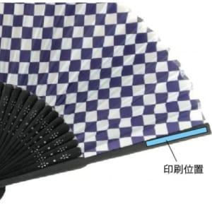 紫紺市松模様 黒竹扇子-名入れ