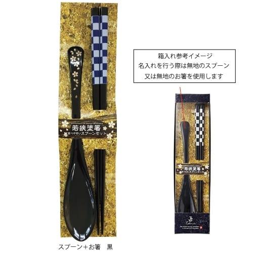 紫紺市松 和装卓上セット黒|A76-SS47