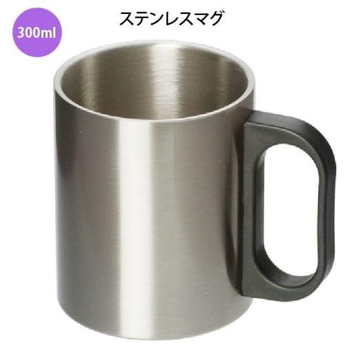 ステンレスマグ(300ml)(シルバー)
