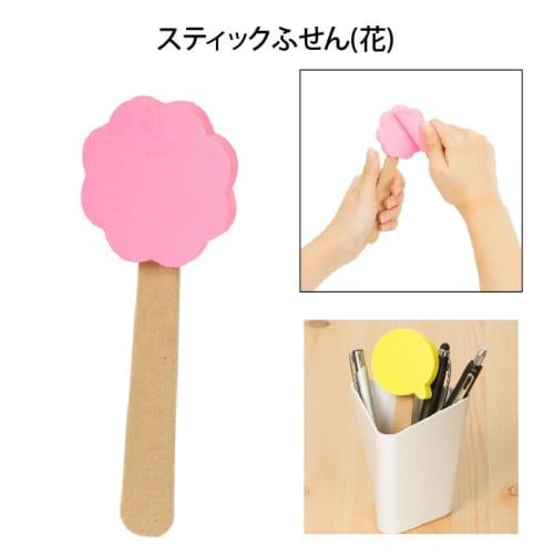スティックふせん(花)