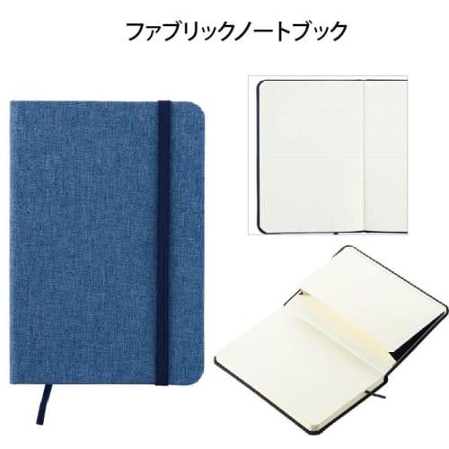 ファブリックノートブック(ブルー)◆