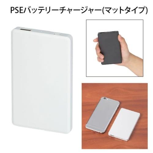 PSEバッテリーチャージャー(マットタイプ)4000mAh(白)