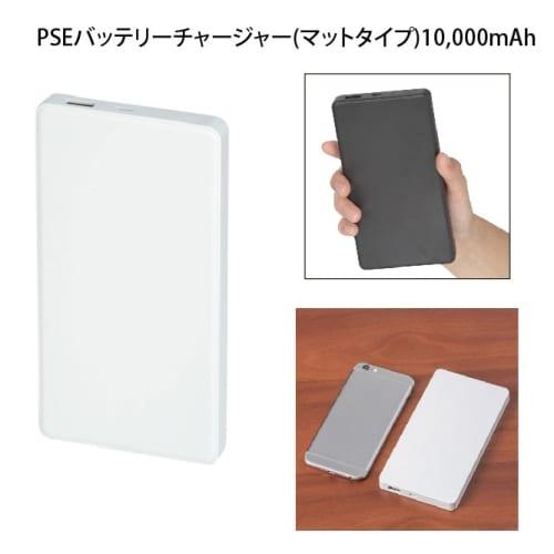 PSEバッテリーチャージャー(マットタイプ)10000mAh(白)