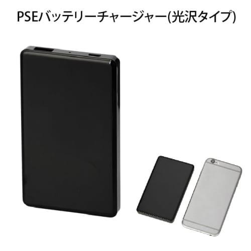 PSEバッテリーチャージャー(光沢タイプ)4000mAh(黒)