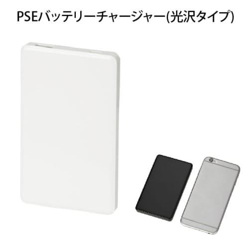 PSEバッテリーチャージャー(光沢タイプ)4000mAh(白)