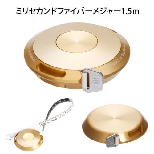ミリセカンドファイバーメジャー1.5m(ゴールド)