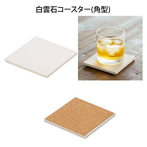 白雲石コースター(角型)(白)