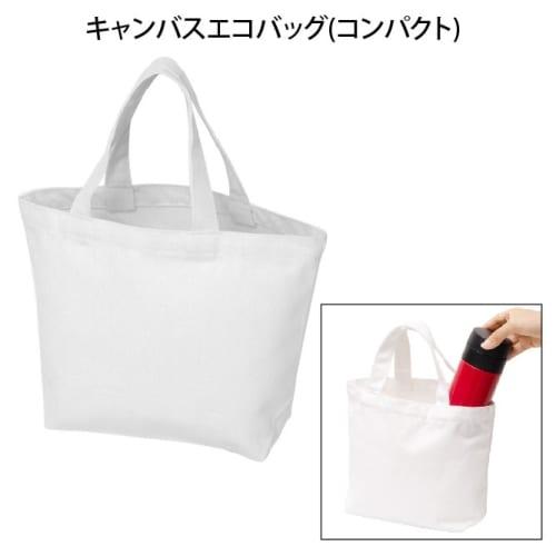 キャンバスエコバッグ(コンパクト)(白)【名入れ短納期可能】